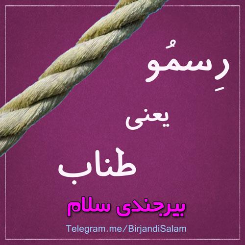 طناب=وب