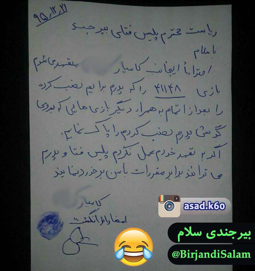 نامه کودک بیرجندی به پلیس فتا